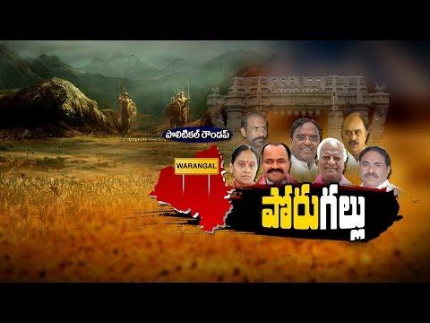 Political Roundup  | Warangal | Special Focus on Warangal Polotics 2018 | Bharat Today
