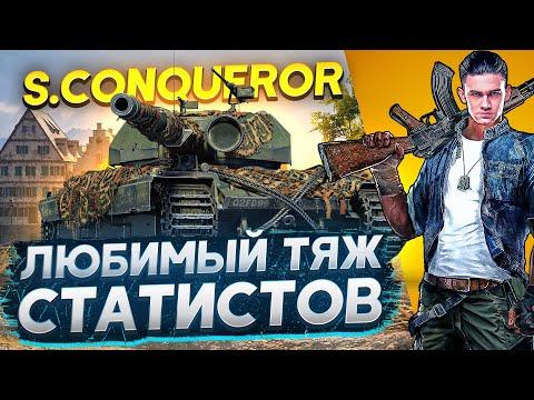 Super Conqueror - ЛЮБИМЫЙ ТЯЖ СТАТИСТОВ ДЛЯ НАСТРЕЛА!