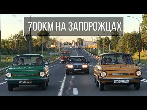 Гоним на Алые Паруса из Москвы на двух запорожцах ЗАЗ-968М