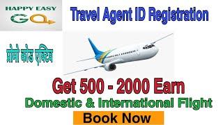 HappyEasyGo Agent Id Registration | कैसे रजिस्ट्रेशन करें एजेंट ID | Earn 500 - 2000 Per Ticket | screenshot 5