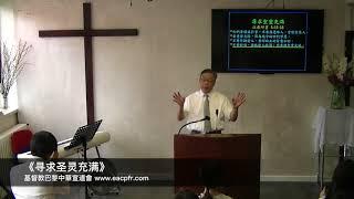 20180722 朱俊松牧師《聖靈充滿》經文:以弗所書 5:15-18