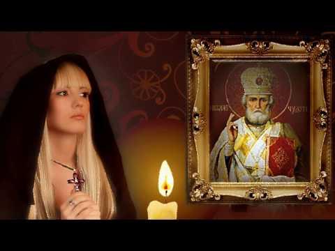 Молитва св. Николаю Угоднику - Яна Суворова