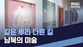 같은 뿌리 다른 길 남북의 미술 (2021.07.24/…