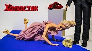 Серия 63 БАРБИ СПОТКНУЛАСЬ на ЦЕРЕМОНИИ РОЗ! Сериал с куклами мама Барби #МалинкиDOLL