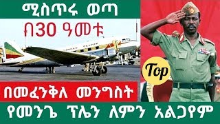 Ethiopian - የመንጌ ፕሌን ለምን አልጋየም ከ30 _ዓመት በኋላ ሚስጥሩ ወጣ ዛሬ 30 አመቱ ነው