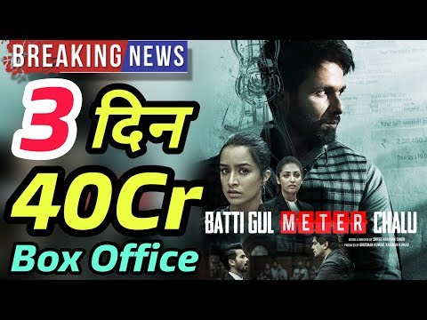 Batti Gul Meter Chalu 3rd Day Record Breaking Box Office Collection   Shahid Kapoor