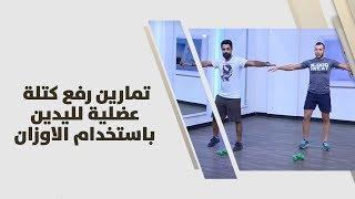 علاء بدر - تمارين رفع كتلة عضلية لليدين باستخدام الاوزان