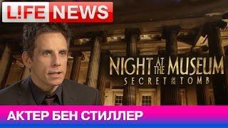 Бен Стиллер о фильме