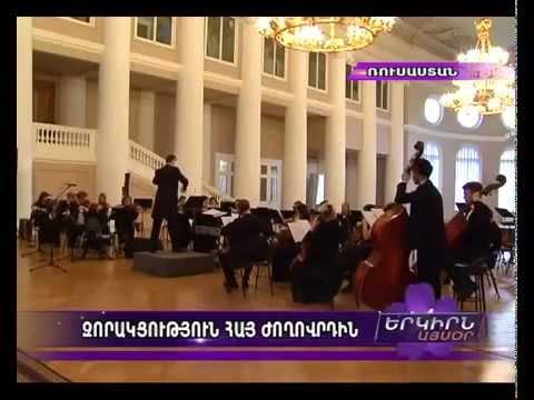 Концерт «Таврический-Гала», посвященный 100-летию Геноцида армян
