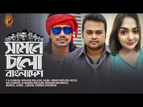 Bangladesh Cricket Theme Song || Samne Cholo Bangladesh || bangla music video