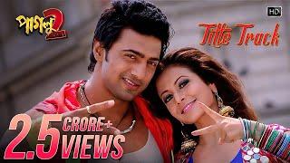 Paglu 2 Title Song | Dev | Koel Mallick | Mika Singh | Shreya Ghoshal | Jeet Gannguli | Sujit Mondal