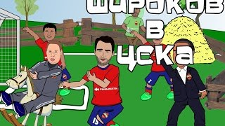 Роман Широков в ЦСКА (Мультбол-кавер на Ленинград