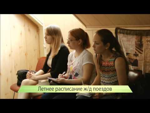 """6) Летнее расписание поездов. ИК """"Город"""" 30.05.2014"""