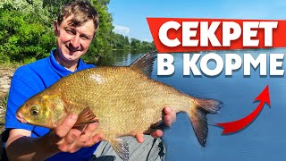 Ловим КРУПНОГО ЛЕЩА на реке фидером Рыбалка 2020
