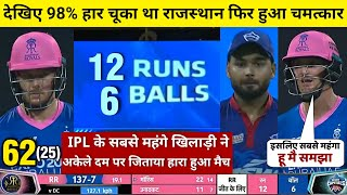 HIGHLIGHTS : RR vs DC 7th IPL Match HIGHLIGHTS | Rajasthan Royals won by 3 wkts