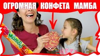 видео Новая Мамба