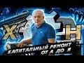Капитальный ремонт от А до Я на примере Kia Sportage видео