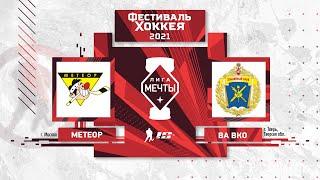 Метеор (Москва) - ВА ВКО (Тверь) | Лига Мечты (14.05.21)