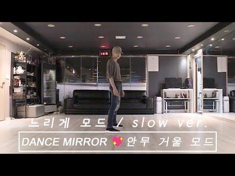 [느리게 모드/SLOW] 종업 (JONGUP) [B.A.P] - TRY MY LUCK -MIRRORED- (안무연습 거울모드)