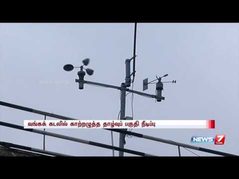Rains sets to intensify due to low depression over Bay of Bengal | News7 Tamil