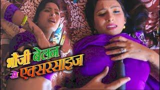 भौजी रोज बेलना से एक्साइज करेली ! Bhjli Balna se Exercise Hit Song Samsher Sajan 2018