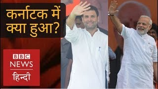 What happened in Karnataka and What's happening in BJP, Congress Now? (BBC Hindi)