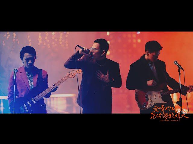 茄子蛋EggPlantEgg - 愛情你比我想的閣較偉大 (Official Music Video)《當男人戀愛時》電影主題曲
