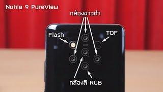 วิเคราะห์ เจาะสเปค ทำไม Nokia 9 PureView ต้องมีกล้องถึง 5 ตัว!!