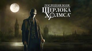 Прохождение игры Последняя воля Шерлока Холмса, 6-я серия - Кенсингтон