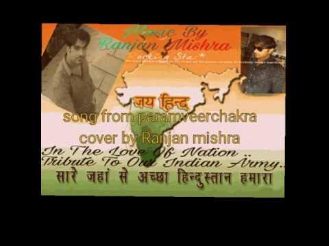 Song ..shaan Teri Kabhi Kamna Ho From Paramveer Chakra Cover By Ranjan Mishra
