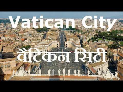 Vatican City smallest country in the world / वेटिकन सिटी दुनिया का सबसे छोटा देश