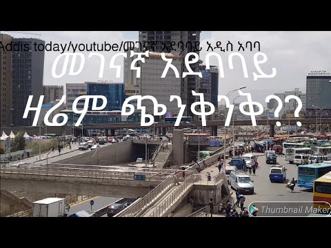 የመገናኛ አደባባይ አዲሱ ገፅታ the new face of megenagna square of addis abeba ,still the busiest
