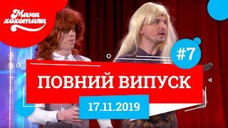 Мамахохотала Шоу - 2019. Новий випуск #7