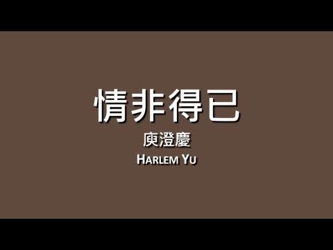 庾澄慶 Harlem Yu / 情非得已【歌詞】