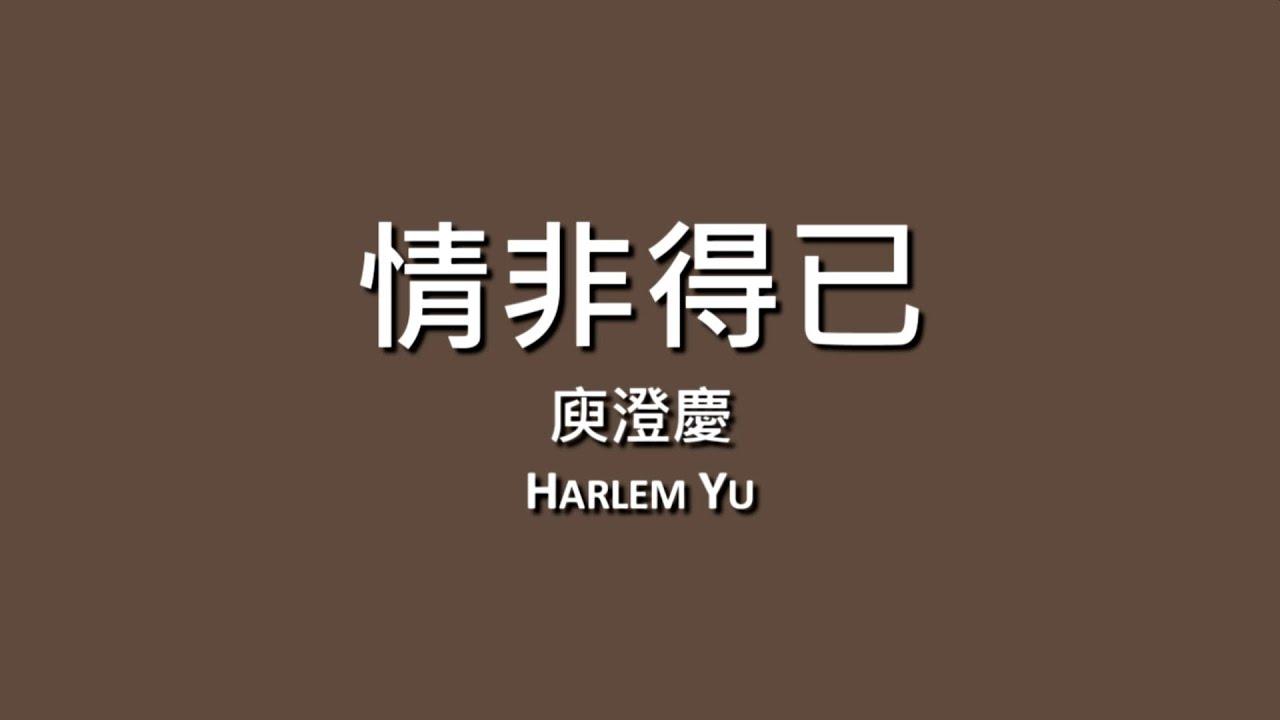 -harlem-yu-thelyricsguide