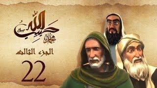 مسلسل حبيب الله   الحلقة 22 الجزء الثالث والاخير   Habib Allah Series HD