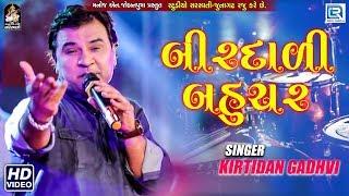 Birdadi Bahuchar KIRTIDAN GADHVI | New Song 2018 | બિરદાળી બહુચર | Full