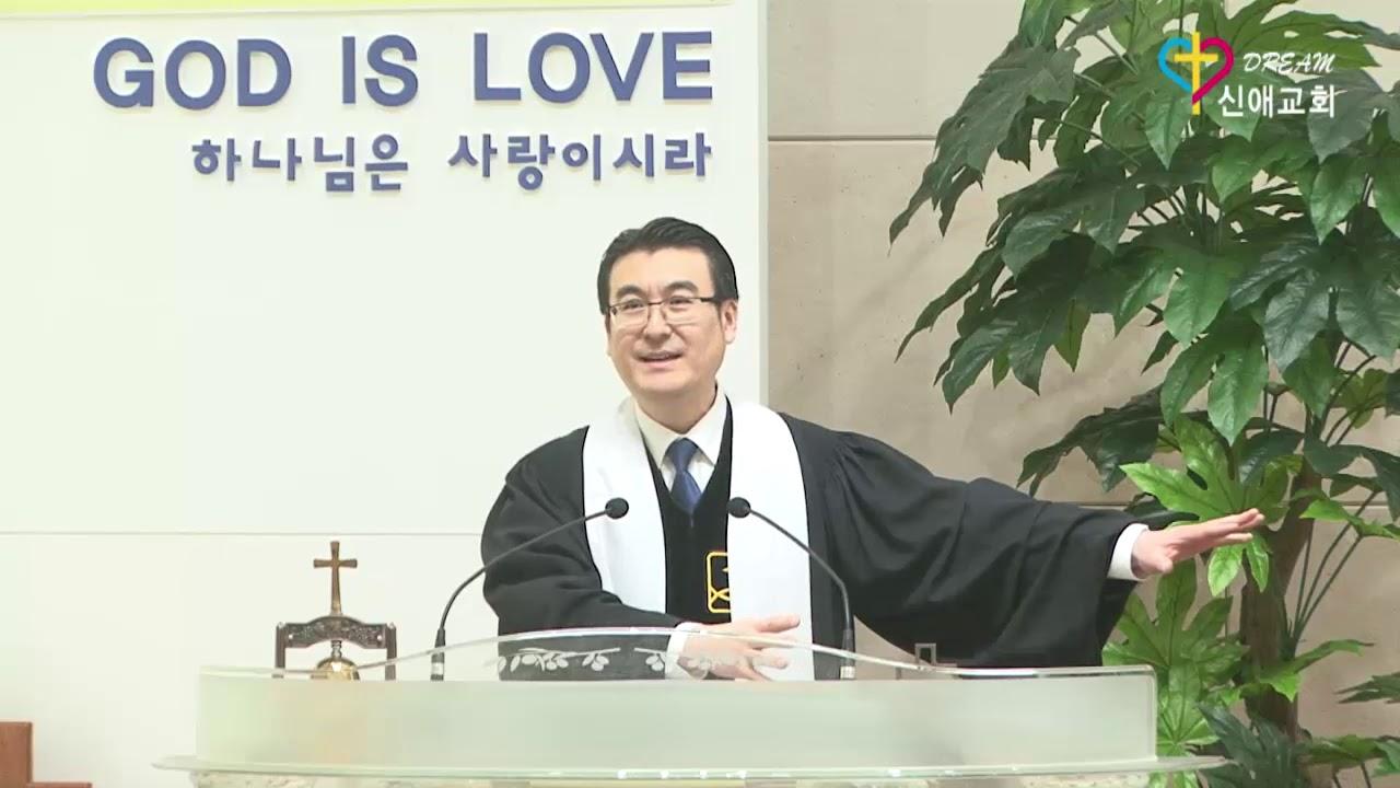 마음은 내가 다스리고, 환경은 하나님이 다스리게 하라. (시 22:19-26) / 신애교회 황웅식목사