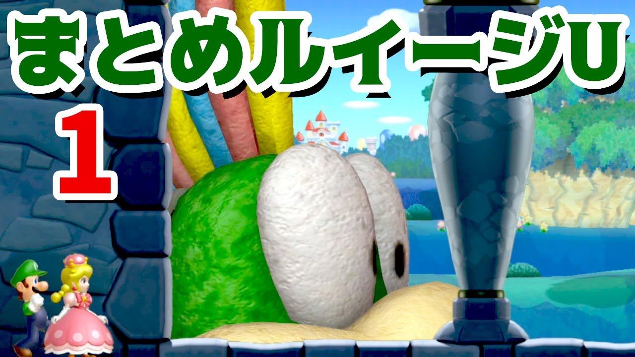 【ゲーム遊び】ルイージUまとめ1 ドングリへいげん New スーパーマリオブラザーズ U デラックス【アナケナ&カルちゃん】New Super Mario Bros U Deluxe