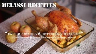 Melassi Recettes // ФАРШИРОВАННЫЙ ПЕТУШОК В ДУХОВКЕ - отличный рецепт для празднечного стола