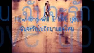 How long will I love you - Jon Boden