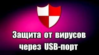 uSB Disk Security 6 для Windows Защита вашего ПК от угроз, передаваемых через USB носители