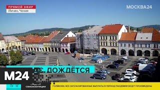 Что происходит в Чехии во время пандемии COVID-19 - Москва 24