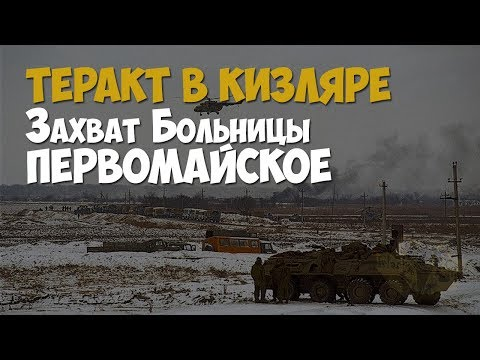 Теракт в Кизляре. Захват больницы. Первомайское. Радуев, Исрапилов. 1996 год | Криминальная история