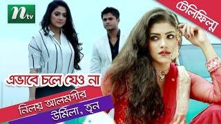 Bangla Natok | এভাবে চলে যেও না (Evabe Chole Jeo Na) I Niloy, Urmila, Afrina, Robin I Telefilm