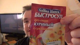 Куриный суп-пюре Gallina Blanca и бутерброд