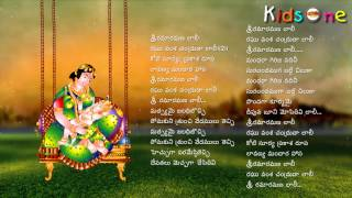 Laali Paatalu In Telugu || Sree Rama Ramana Laali || with Telugu Lyrics