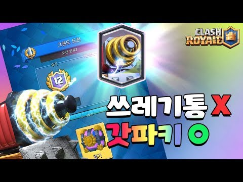 Download Youtube: 더 이상 쓰레기통이 아니다! 갓파키의 반격 (Grand Challenge 12Wins DECK With Sparky) [클래시로얄-Clash Royale] [June]