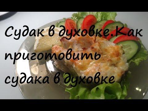 Как приготовить рыбу судак вкусно в духовке