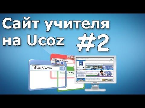 Урок 7. Настройка модулей. Создаем персональный сайт учителя в uCoz